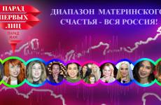 Жителей Пензенской области приглашают присоединиться ко всероссийскому параду мам