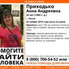 И след простыл... В Пензе разыскивают 25-летнюю Анну Приходько