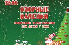 Центр культуры и досуга города Пензы приглашает на Новогоднее представление для детей