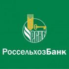 Кредитный портфель Пензенского филиала Россельхозбанка  превысил 50,5 миллиардов рублей