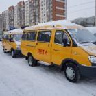 Шесть новеньких автобусов поступило в пензенские школы