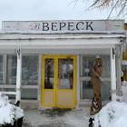 Испытано на себе: ресторан «Вереск». Время подачи блюд – вечность