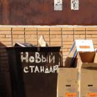 «Мусорная реформа» в городе Пенза. Почему именно так?