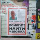 В Пензе ищут дезориентированного Виктора Назарова