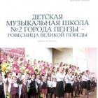 Ученики пензенской музыкальной школы попали на страницы Топового федерального журнала