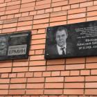 В Пензе состоялось открытие мемориальной доски Александру Щербакову