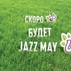 Пензенский фестиваль Jazz May объединит музыкантов со всего Мира