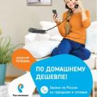 Забавная викторина – теперь в каждом телефоне «Ростелекома»