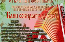 В Пензе состоится фестиваль исполнительского мастерства на народных инструментах