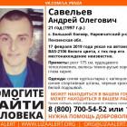 В Пензе пропал 21-летний Андрей Савельев