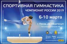 Уже завтра в Пензе стартует чемпионат России по спортивной гимнастике