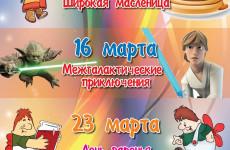Весенние анимационные программы в ТРК «Коллаж»