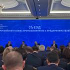 Пензенские промышленники принимают участие в Съезде РСПП в Москве