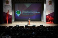 Сегодня пензенский губернатор выступит с ежегодным инвестпосланием
