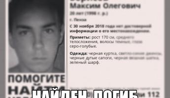 В Пензе молодой человек, которого разыскивали с ноября, найден мертвым