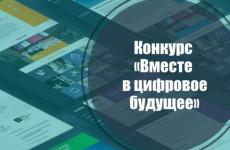 Пензенские журналисты подали 23 работы на конкурс «Вместе в цифровое будущее»