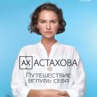 Пензенцев приглашают на выступление поэтессы Ах Астаховой