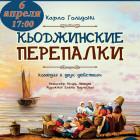 Пензенцев приглашают на «Кьоджинские перепалки»