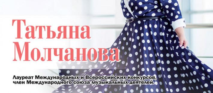 Пензенцев приглашают на юбилейный концерт Татьяны Молчановой