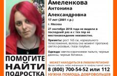 Пензенцев просят помочь в розыске 17-летней девушки
