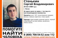 В Пензе идет розыск 29-летнего Сергея Стенькина