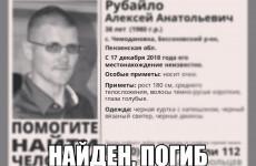 В Пензенской области нашли труп пропавшего Алексея Рубайло