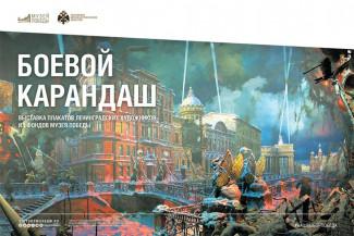 Ко Дню Победы в Пензе начнет работу выставка «Боевой карандаш»