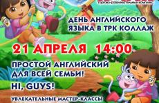 День веселого английского в ТРК «Коллаж»