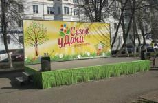 В Пензе состоялось открытие фестиваля «Сезон уДачи»