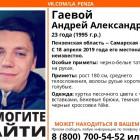 В Пензе ищут 23-летнего Андрея Гаева