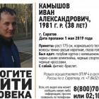 Пензенцев просят помочь в поисках 38-летнего Камышова Ивана