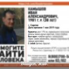 В Пензе больше не ищут 38-летнего Ивана Камышова