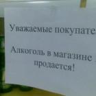 9 мая в Пензе ограничат продажу алкоголя