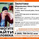 Пензенские волонтеры разыскивают 78-летнюю Нину Зилотову
