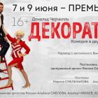 На новую премьеру в Драмтеатре открыта продажа билетов