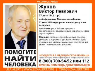 В Пензенской области разыскивают 77-летнего Виктора Жукова