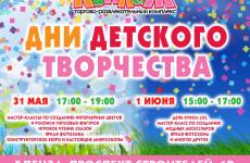 31 мая и 1 июня: дни творчества в ТРК «Коллаж»