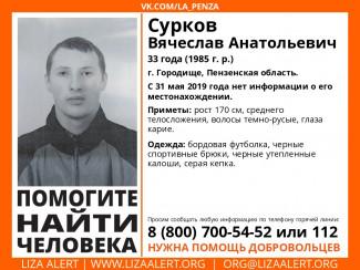 В Пензенской области идет розыск 33-летнего Вячеслава Суркова