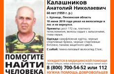 Пензенские волонтеры подключились к поискам 60-летнего кузнечанина