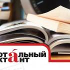 «Тотальный диктант» проверил знания в русском более 700 жителей Пензенской области