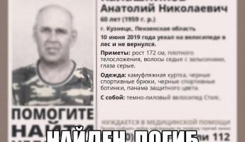 В Пензенской области нашли труп Анатолия Калашникова