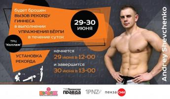 Чемпион мира попытается установить новый рекорд Гиннесса в ТРК коллаж