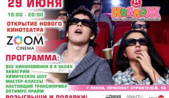 Новый кинотеатр ZOOM Cinema откроется В ТРК «Коллаж»
