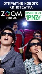 Внимание! Акция 1PNZ и ТРК «Коллаж»: билеты в новый кинотеатр в обмен на лайки!