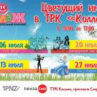 Весь июль анимационные программы в ТРК «КОЛЛАЖ»