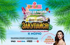 С 4 по 28 июля акция «ЗaКупайся!» в ТРК «Коллаж»: не упусти шанс выиграть путешествие к морю!