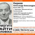 В Пензенской области исчез 68-летний мужчина