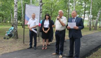 В Пензенской области открылся «Парк семьи»