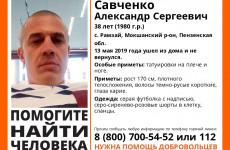 В Пензенской области пропал 38-летний Александр Савченко