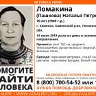 В Пензенской области исчезла 70-летняя пенсионерка